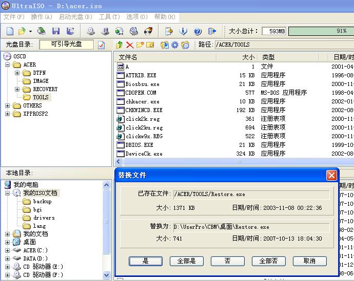 replace_cd.PNG